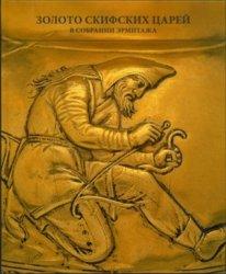 Алексеев А.Ю. Золото скифских царей в собрании Эрмитажа