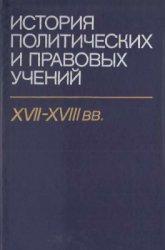 Нерсесянц В.С. (ред.) История политических и правовых учений XVII-XVIII вв