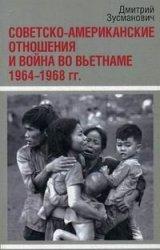 Зусманович Д.Д. Советско-американские отношения и война во Вьетнаме. 1964-1 ...