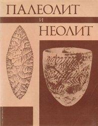 Любин В.П. (ред.) Палеолит и неолит