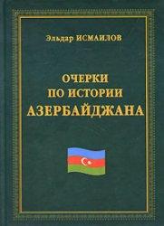 Исмаилов Эльдар. Очерки по истории Азербайджана