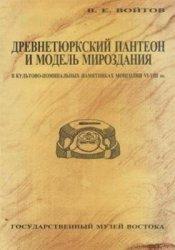 Войтов В.Е. Древнетюркский пантеон и модель мироздания в культово-поминальн ...
