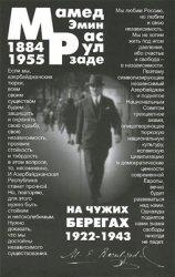 Балаев Айдын. Мамед Эмин Расулзаде. На чужих берегах. 1922 - 1943