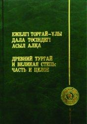 Бейсенов А.З. (отв. ред.) Древний Тургай и Великая Степь: часть и целое