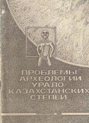 Зданович Г.Б. (отв.ред.) Проблемы археологии урало-казахстанских степей