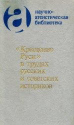 Окулов А.Ф. (отв. ред.) Крещение Руси в трудах русских и советских историко ...