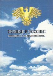 Селицкий А.И. (ред.). Поляки в России: история и современность
