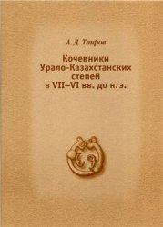 Таиров А.Д. Кочевники Урало-Казахстанских степей в VII-VI вв. до н.э