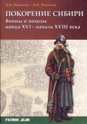 Никитин Д.Н., Никитин Н.И. Покорение Сибири. Войны и походы конца XVI - нач ...