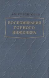 Терпигорев Александр. Воспоминания горного инженера