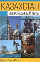 Олкотт М.Б. Казахстан: непройденный путь