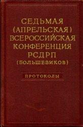 Седьмая (Апрельская) Всероссийская конференция РСДРП (большевиков); Петрогр ...