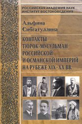 Сибгатуллина Альбина. Контакты тюрок-мусульман Российской и Османской импер ...