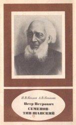 Козлов И.В., Козлова А.В. Петр Петрович Семенов-Тян-Шанский (1827-1914)