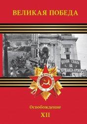 Нарышкин С.Е., Торкунов А.В. (ред.) Великая победа. Том XII. Освобождение