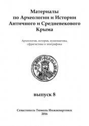 Материалы по археологии и истории античного и средневекового Крыма 2016 №8