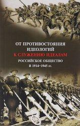 Мягков М.Ю., Пахалюк К.А. (ред.) От противостояния идеологий к служению иде ...