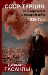 Гасанлы Дж.П. СССР-Турция: от нейтралитета к холодной войне (1939-1953)