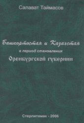 Таймасов С.У. Башкортостан и Казахстан в период становления Оренбургской гу ...