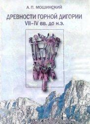 Мошинский А.П. Древности Горной Дигории. VII - IV вв. до н.э