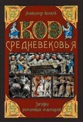 Волков, А.В. Код Средневековья. Загадки романских мастеров