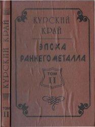 Чубур А.А. Курский край: эпоха раннего металла