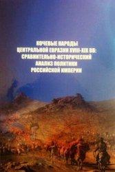 Султангалиева Т.С. (отв. ред.) Кочевые народы Центральной Евразии XVIII - X ...