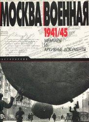 Горинов М.М. и др. Москва военная 1941-1945