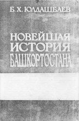 Юлдашбаев Б.Х. Новейшая история Башкортостана