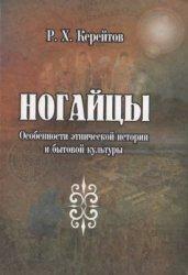Керейтов P.X. Ногайцы. Особенности этнической истории и бытовой культуры