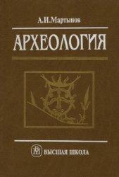 Мартынов А.И. Археология