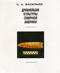 Васильев С.А. Древнейшие культуры Северной Америки