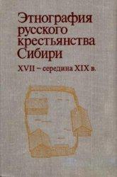 Александров В.А. (отв. ред.). Этнография русского крестьянства Сибири XVII  ...