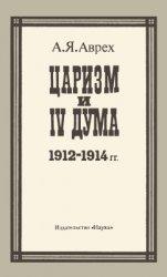 Аврех А.Я. Царизм и IV Дума. 1912-1914 гг