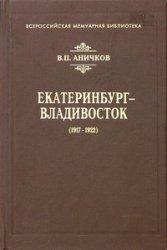 Аничков В. Екатеринбург-Владивосток (1917-1922)