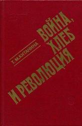 Китанина Т.М. Война, хлеб и революция (Продовольственный вопрос в России. 1 ...