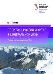 Ганиев Р.Т. Политика России и Китая в Центральной Азии