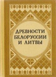 Поболь Л.Д., Таутавичюс А.З. (науч. ред.) Древности Белоруссии и Литвы