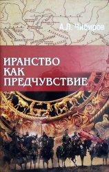 Чибиров А.Л. Иранство как предчувствие: Вопросы иранистики в трудах М.И. Ро ...
