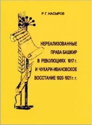 Насыров Р.Г. Нереализованные права башкир в революциях 1917 г. и Чукари-Ива ...