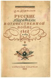 Дурылин С.Н. Русские писатели в Отечественной войне 1812 года