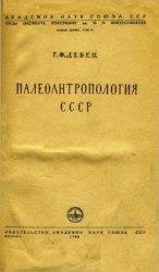 Дебец Г.Ф. Палеоантропология СССР