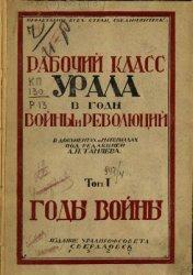 Рабочий класс Урала в годы войны и революции: в документах и материалах. То ...
