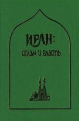 Мамедова Н.М., Санаи Мехди (отв. ред.) Иран: ислам и власть