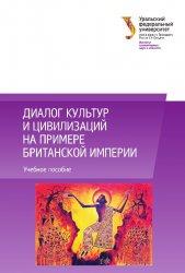 Высокова В.В., Грак В.Н., Савинов И.А., Чемякин, Е.Ю. Диалог культур и циви ...