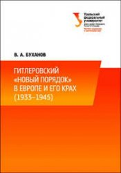 Буханов В.А. Гитлеровский новый порядок в Европе и его крах (1933-1945)