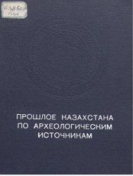 Акишев К.А. (отв. ред.) Прошлое Казахстана по археологическим источникам