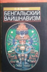 Ватман С.В. Бенгальский вайшнавизм