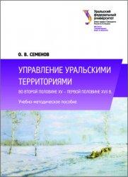 Семенов О.В. Управление уральскими территориями во второй половине XV - пер ...