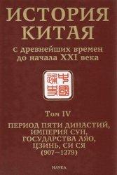 Тихвинский С.Л. (гл. ред.). История Китая с древнейших времен до начала XXI ...